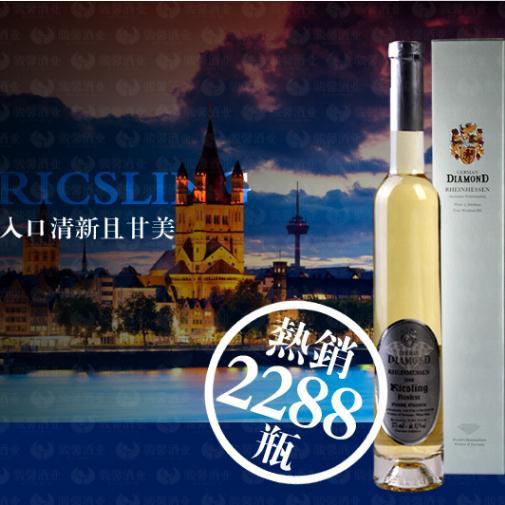 德国进口冰酒 红酒 钻石冰白葡萄酒 甜酒贵妇酒 375ml