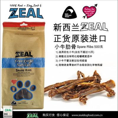宠物零食新西兰ZEAL 小牛肋骨500g磨牙洁齿骨
