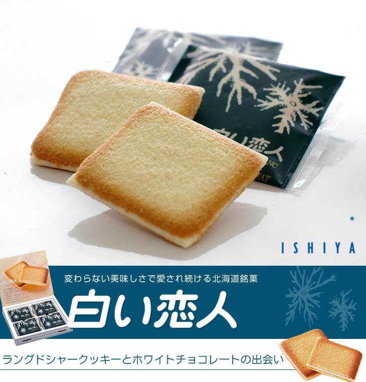 日本进口食品北海道白色恋人12块白巧克力夹心饼干