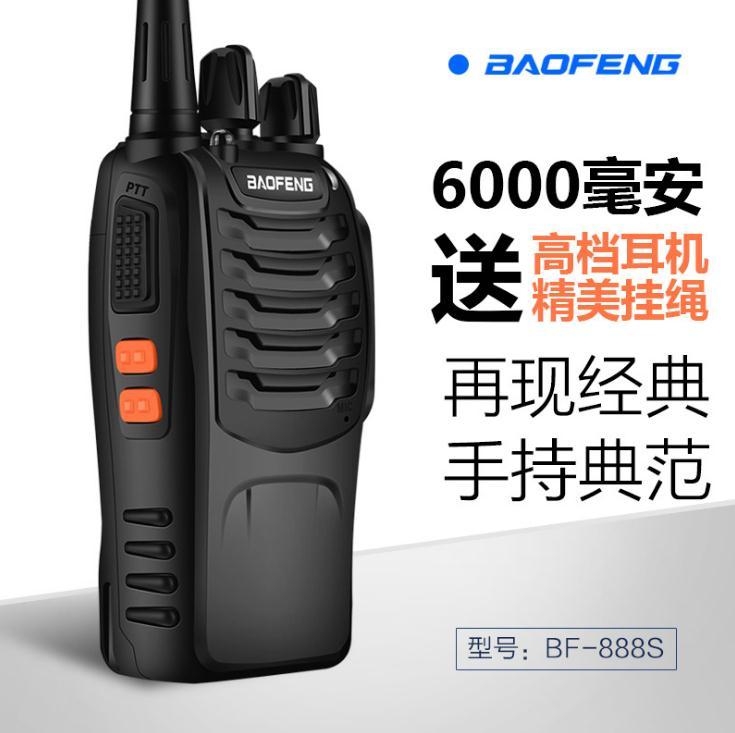 65元、6000毫安、宝锋对讲机bf-888s无线对讲机专业手持中英文版本