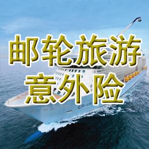 邮轮旅游意外险