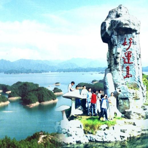 杭州千岛湖好运岛二日游