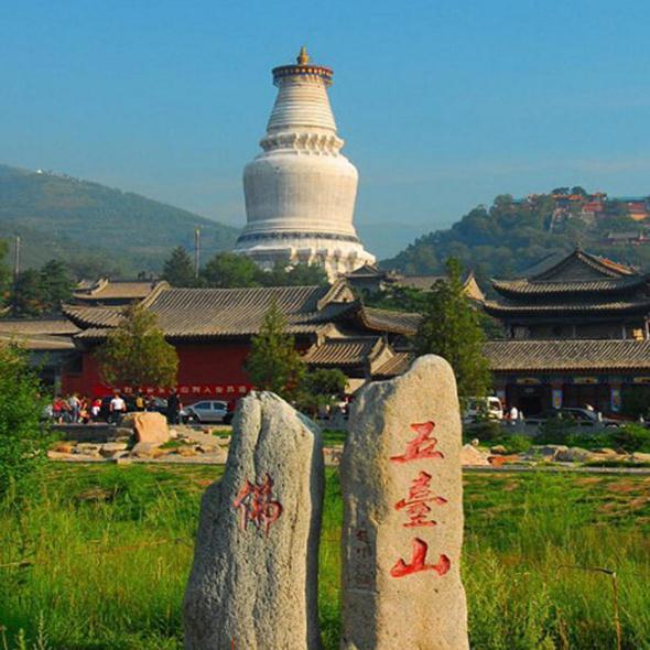 五台山佛教朝圣3晚4日跟团游(双飞)