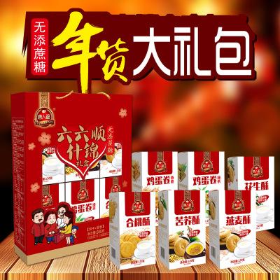 唐人福无糖食品六六顺礼盒年货 零食大礼包组合休闲食品