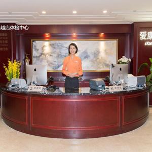 上海爱康国宾体检中心望族卓悦分院地址:上海长宁区天山路1900号4楼