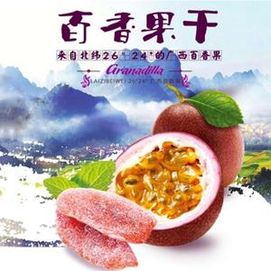休闲零食 百香果片  果脯水果干  特产