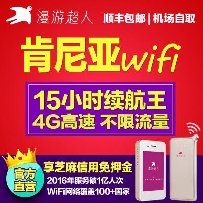 【漫游超人】肯尼亚wifi蛋4g租赁内罗毕马赛马拉纳库鲁游随身EGG