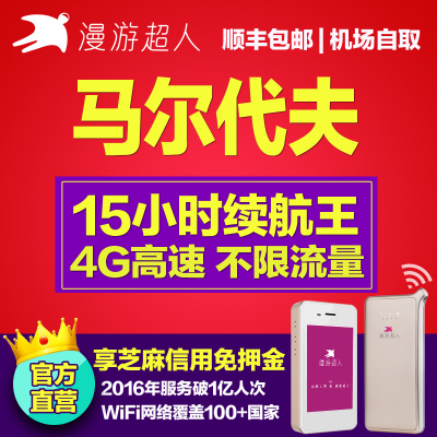 【漫游超人】马尔代夫wifi租赁4G随身蛋境外旅游上网无线移动EGG