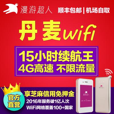 【漫游超人】丹麦wifi租赁4G哥本哈根格陵兰旅游上网随身WiFi蛋