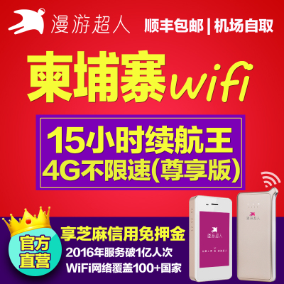 【漫游超人】柬埔寨金边wifi租赁4G随身无线移动上网egg无限流量