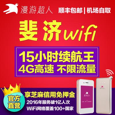 【漫游超人】斐济随身wifi蛋租赁无线移动egg出境外4G无限流量