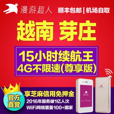 【漫游超人】越南wifi租赁4G蛋芽庄岘港出国旅游随身无线移动EGG