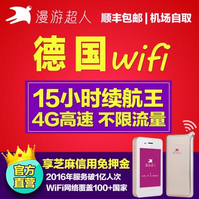 【漫游超人】德国wifi租赁4G随身柏林慕尼黑移动无线egg无限流量