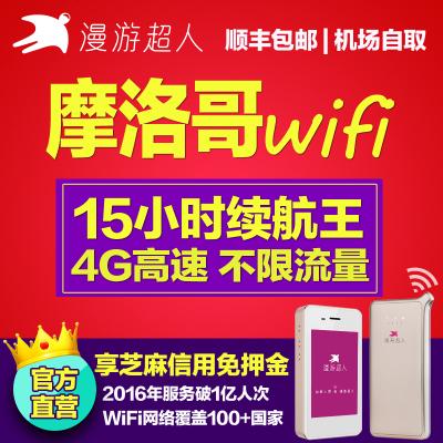 【漫游超人】摩洛哥wifi租赁随身移动4g卡萨布兰卡游egg无限流量