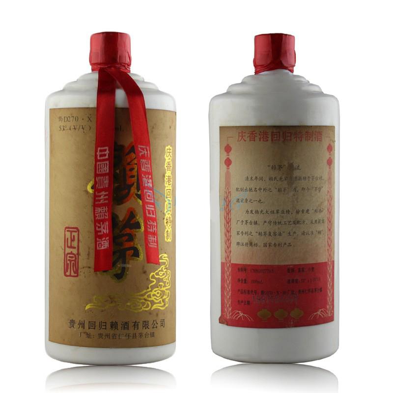 贵州赖茅台1997年庆香港回归特制陈年老酒酱香型白酒53度1000ml