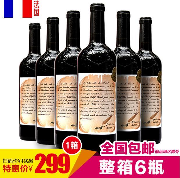 法国波尔多布鲁塞尔葡萄酒大奖教皇特使干红葡萄酒14度 整箱包邮