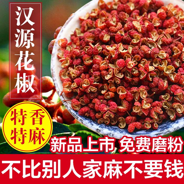 四川汉源特级大红袍花椒特麻特香特产250g包邮卤料产地直销散装