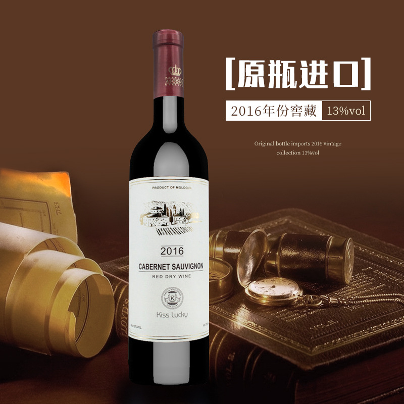摩尔多瓦原瓶进口·2016卡诗罗·窖藏·13%vol·赤霞珠·干红葡萄酒