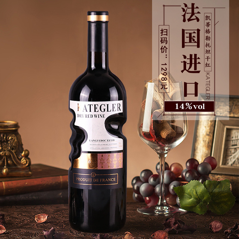 法国原瓶进口·14%vol·AOC等级· 凯蒂格勒托坦干红葡萄酒