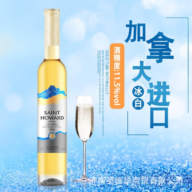 加拿大原酒进口 圣德华夏特纳冰白葡萄酒 2017年 VQA级 11.5%vol扫码价:998元/瓶(2瓶起售)