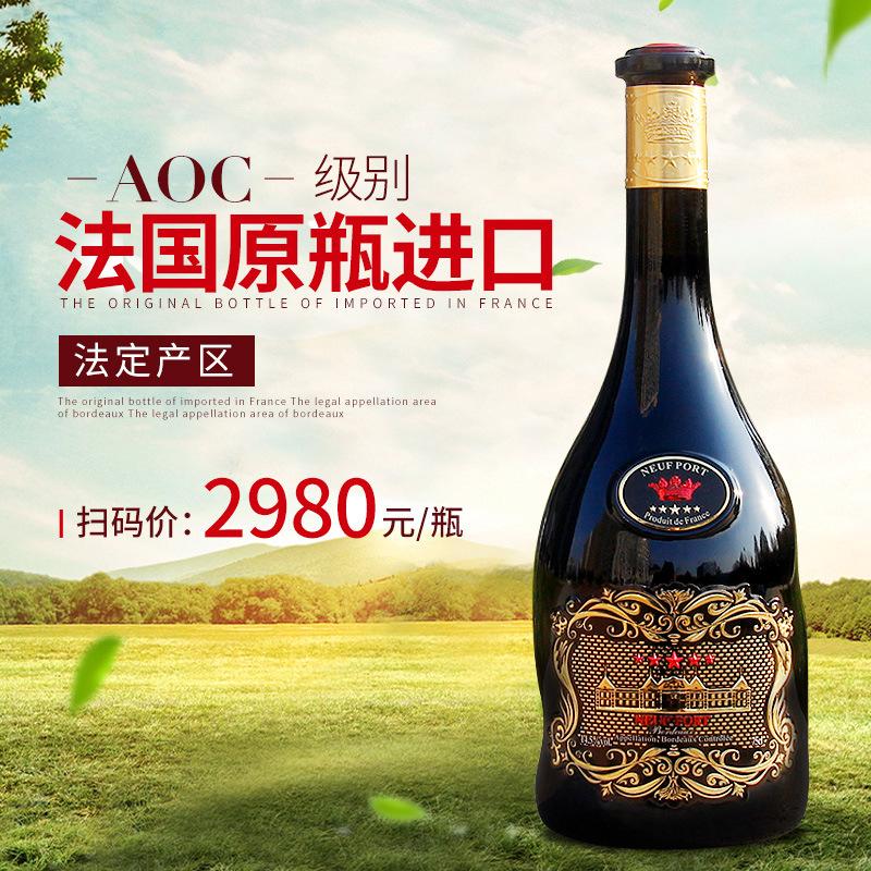 法国原瓶进口  诺波特珍酿干红葡萄酒  2015·AOC级·14.5%vol  扫码价;2980元/瓶(两瓶起售)