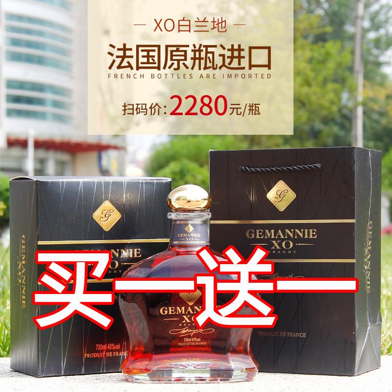 买一送一法国原瓶进口 歌曼尼 XO白兰地 带礼盒手提袋40%洋酒