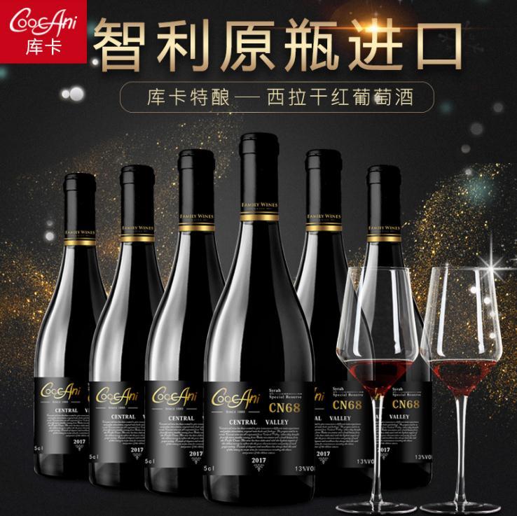 智利原装原瓶进口红酒 库卡特酿西拉干红葡萄酒 一件代发750ml