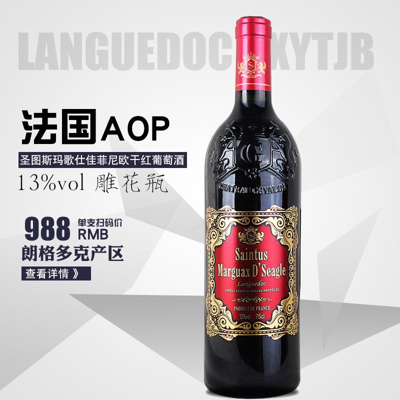法国原瓶进口 13度 AOP级 圣图斯玛歌仕佳菲尼欧干红葡萄酒 雕花瓶