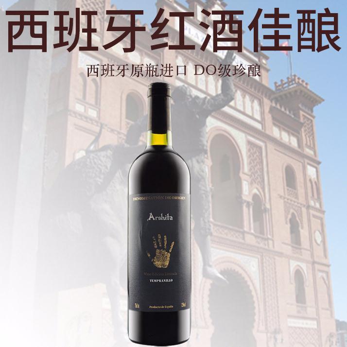 西班牙原瓶进口 雅思塔添本尼优干红葡萄酒红酒  2012 DO级 12%vol 原价;399元/瓶 (两瓶起售)