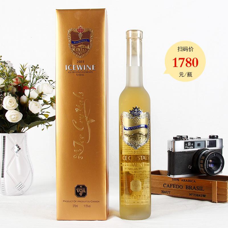 加拿大冰酒原瓶进口375ml扫码价1780礼盒装 酒水批发代理一件代发