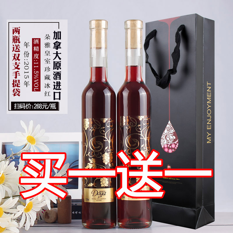 买一送一加拿大工艺原酒进口冰酒 冰红葡萄酒 375ml甜红冰酒 礼盒装315