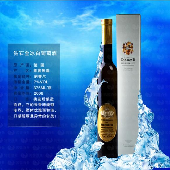 德国原装进口冰酒 批发 钻石金冰甜白葡萄酒 贵妇酒 红酒 375ml