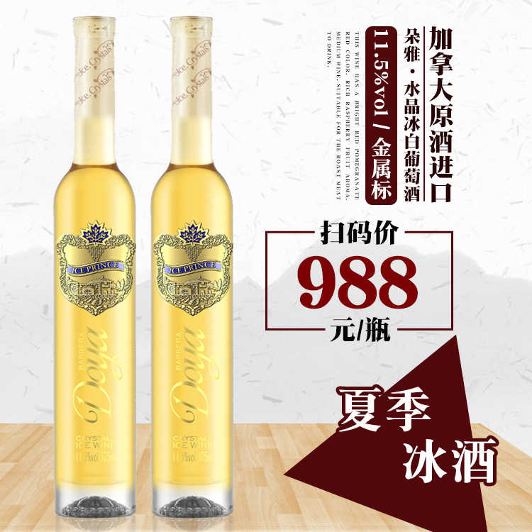 促销加拿大原酒进口冰酒一件代发冰白葡萄酒11.5度定制专属女士酒