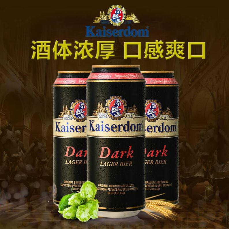 德国原装进口 凯撒黑啤白啤黄啤酒500ml*24听装批发