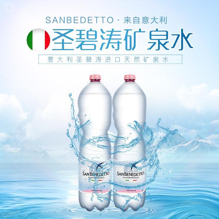 San Benedetto圣碧涛 无气天然矿泉水1.5L*6 意大利进口矿泉水