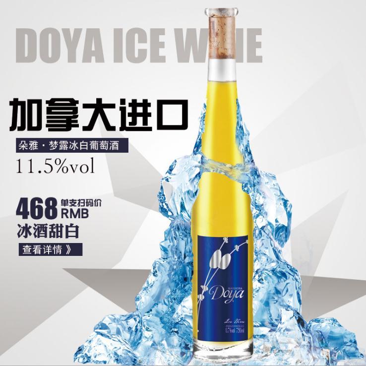 加拿大原酒进口  朵雅·梦露冰白葡萄酒  2015·VQA级·11.5%vol  扫码价;468元/瓶(两瓶起售)
