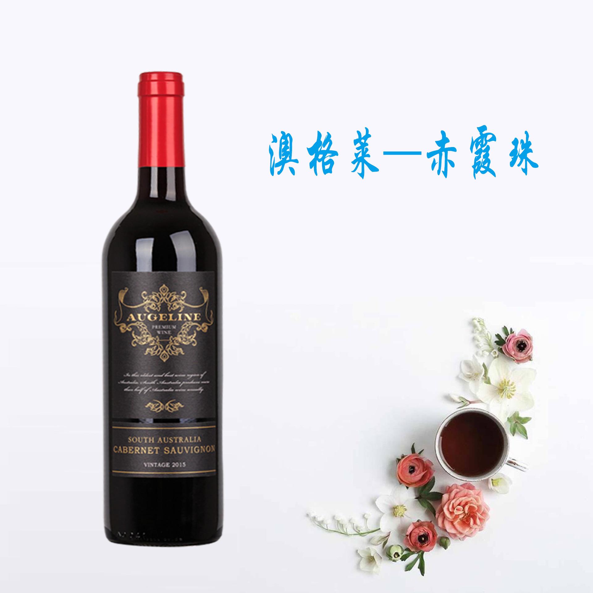 澳洲进口葡萄酒 澳格莱原瓶原装赤霞珠750lm