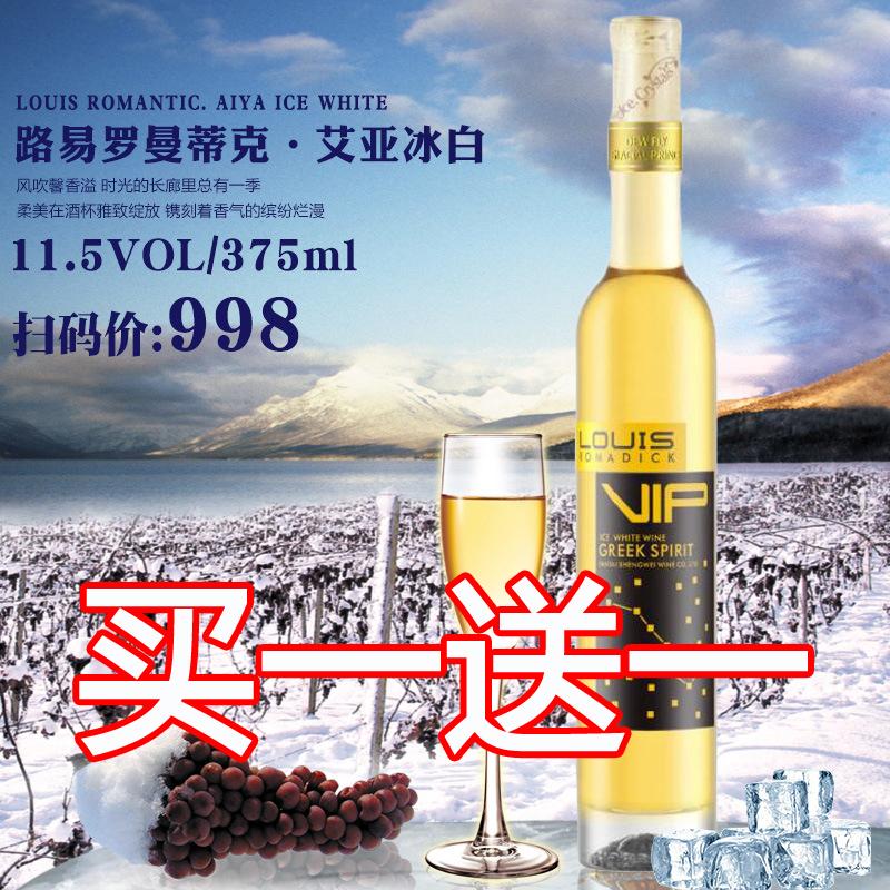 买一送一加拿大原酒进口冰酒 女士甜型冰白葡萄酒 11.5度低价冰白批发包邮314