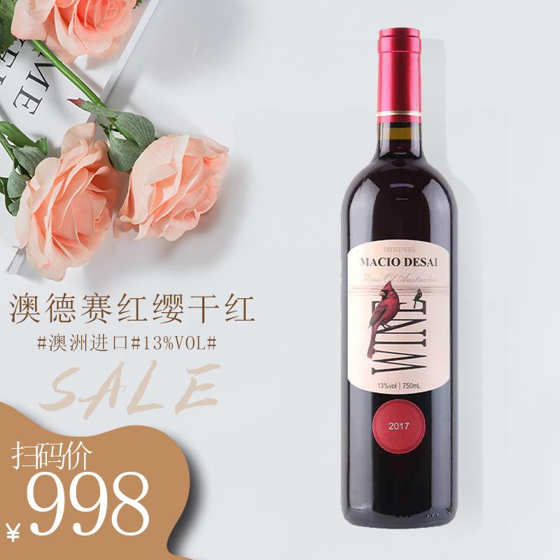 澳洲原瓶进口 澳德赛红缨干红葡萄酒2017年 30年老藤 13%vol扫码价:998元/瓶(2瓶起售)