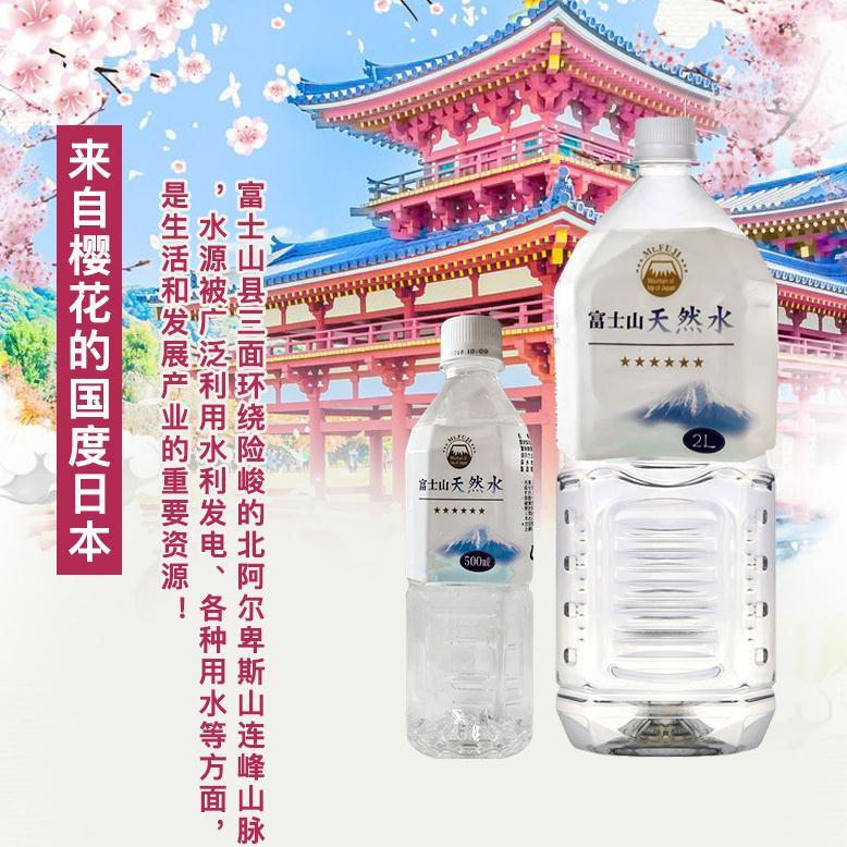 日本原装进口 富士山500ml装饮用天然水(24瓶整箱)