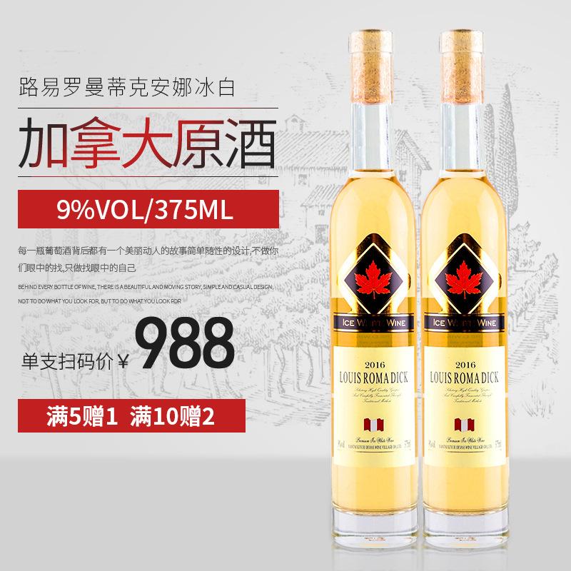 加拿大原酒进口 路易罗曼蒂克·安娜冰白葡萄酒 2015年 VQA级 11.5%vol扫码价:998元/瓶(2瓶起售)