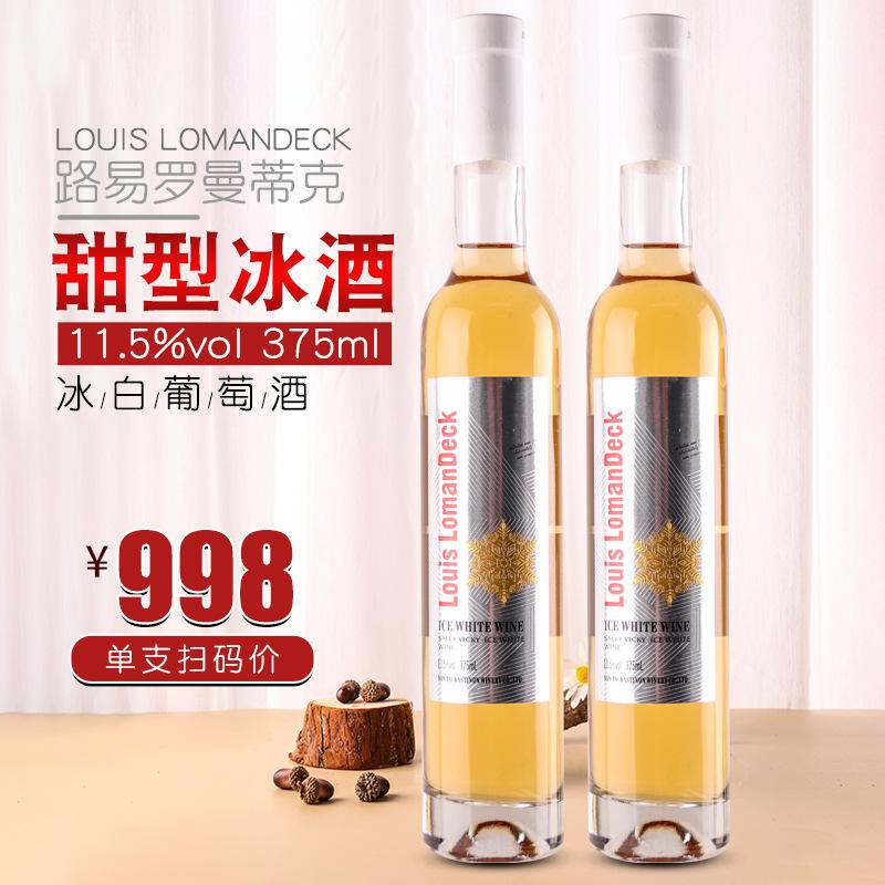 加拿大原酒进口 路易罗曼蒂克·莎薇琪冰白葡萄酒 2016年 VQA级 11.5%vol扫码价:998元/瓶(2瓶起售)