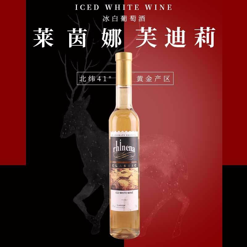 加拿大原酒进口 莱茵娜芙迪莉冰白葡萄酒 2017年 VQA级 11.5%vol零售价:580元/瓶(2瓶起售)