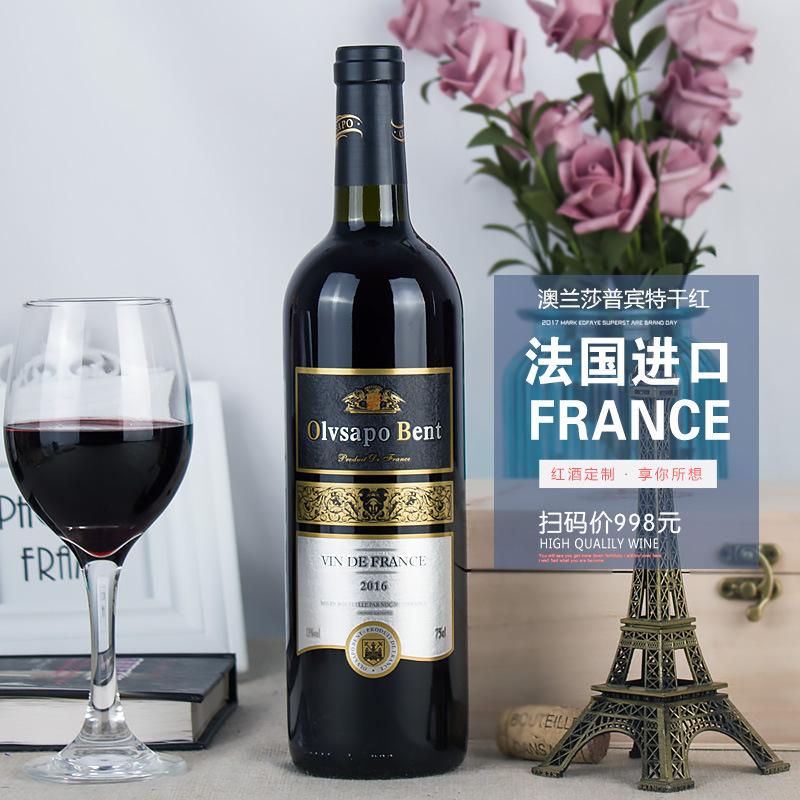 法国原瓶进口  澳兰莎普-宾特 13度干红葡萄酒