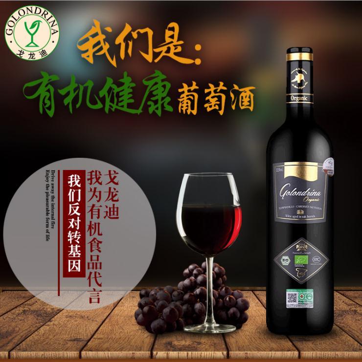 西班牙进口红酒批发戈龙迪原瓶橡木桶有机干红葡萄酒养生酒水直销750lm
