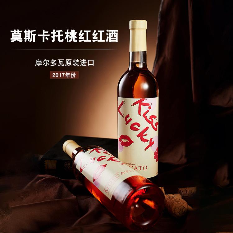 摩尔多瓦原瓶进口  2017卡诗罗KISS LUCKY莫斯卡托女士桃红红葡萄酒