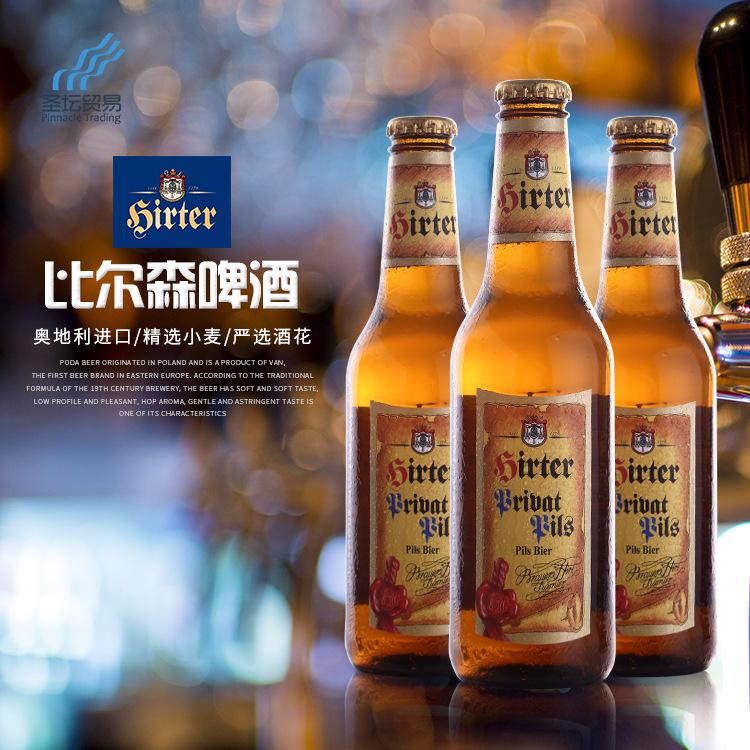 奥地利进口啤酒希尔特比尔森啤酒 聚会佳品330ml进口希尔特啤酒