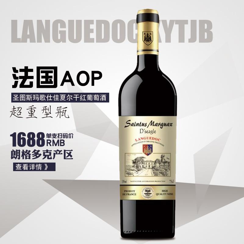 法国原瓶进口 13度 AOP级 圣图斯玛歌仕佳夏尔干红葡萄酒 宽肩重瓶