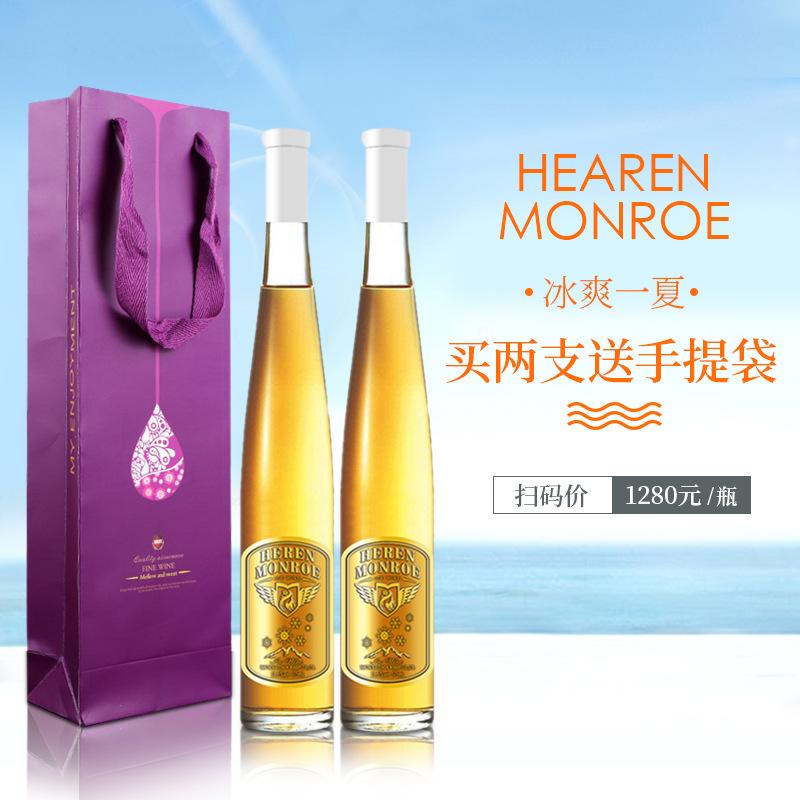 加拿大原酒进口 海润梦露莉达尔冰白葡萄酒 2016年 VQA级 11.5%vol扫码价:1280元/瓶(2瓶起售)