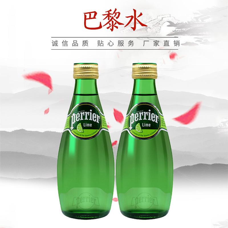 巴黎水原味330ml*24瓶整箱Perrier天然含汽矿泉水气泡水苏打水